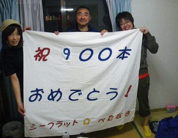 900本記念ダイブ