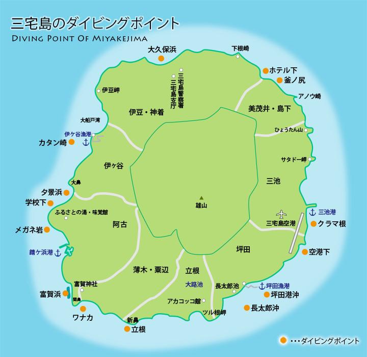 三宅島のダイビングポイント マップ